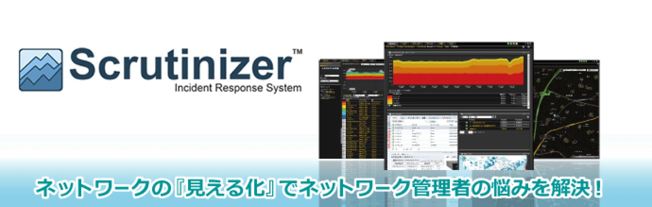 Scrutinizer(スクリューティナイザー)