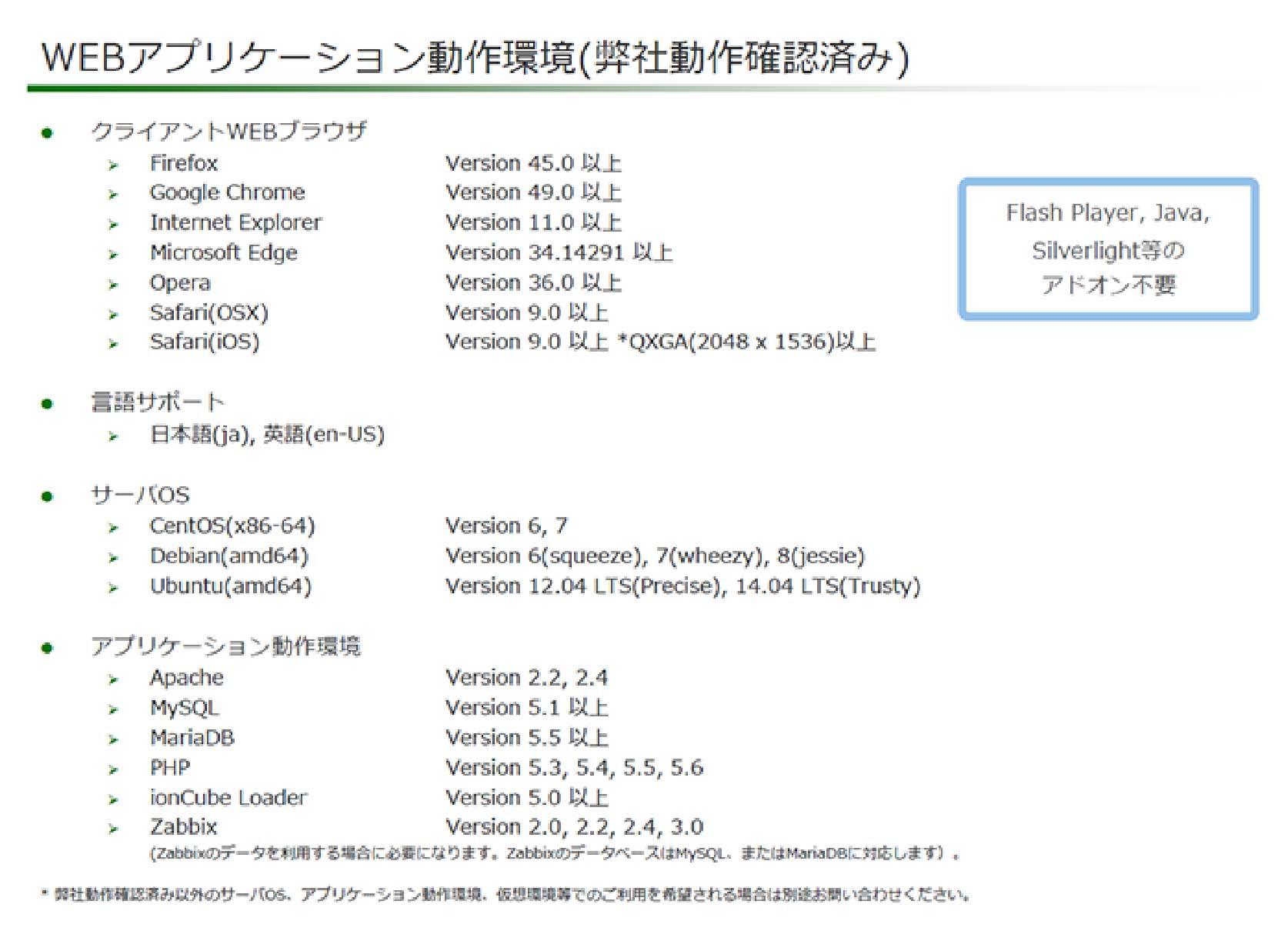 WEBアプリケーション動作環境(弊社動作確認済み)
