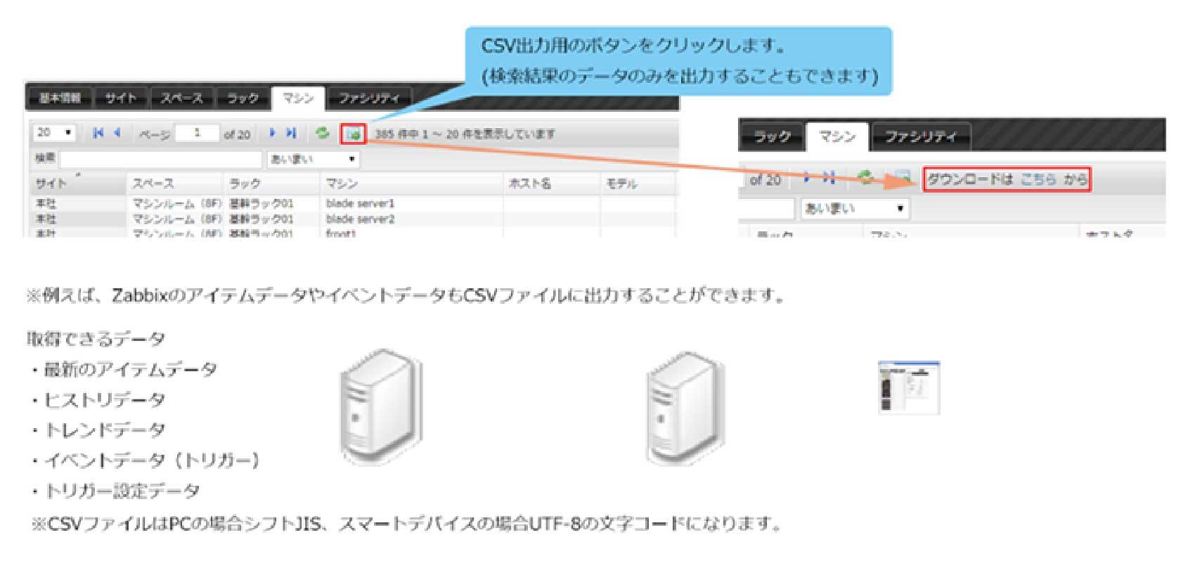CSVファイル出力機能