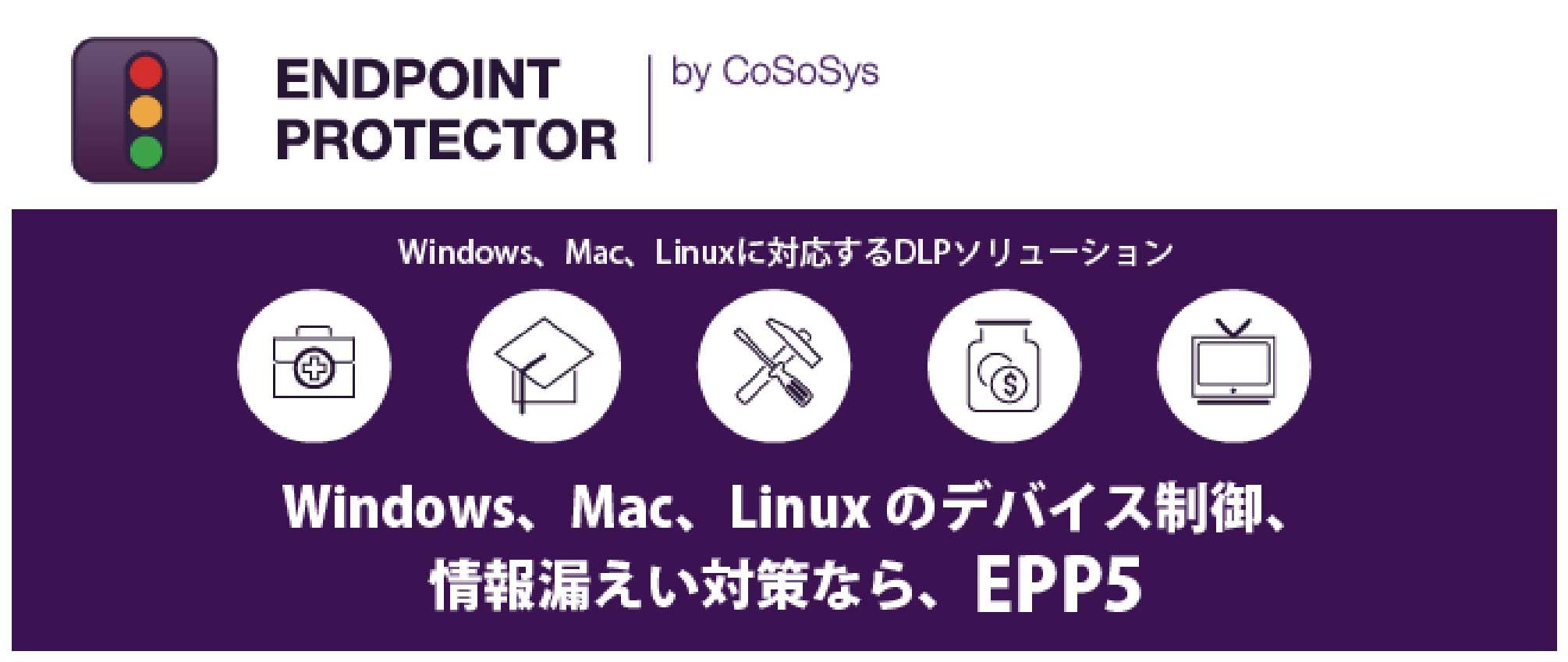 windows、mac、linuxに対応するDLPソリューション。デバイス制御、情報漏洩対策ならEPP5