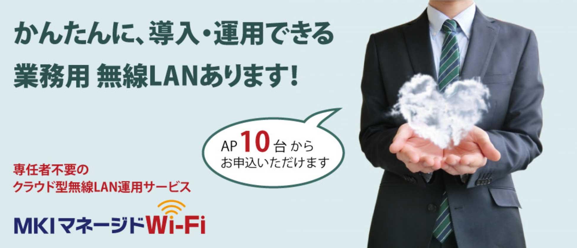 MKI マネージド Wi-Fi(エムケイアイ マネージド ワイファイ)