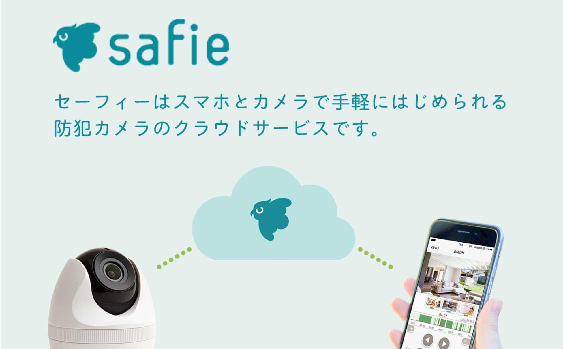 Safie for PRO(セーフィーフォアプロ)