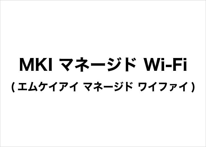 MKI マネージド Wifi